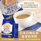 日本日東紅茶皇家奶茶粉 140g