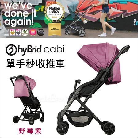 ✿蟲寶寶✿【英國hyBrid】贈收納袋+雨罩!可登機 單手秒收 時尚精品手推車 cabi S 野莓紫