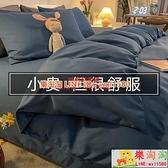 水洗棉四件套春秋床上用品ins風床單被套北歐風床品套件【樂淘淘】