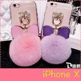【萌萌噠】iPhone X/XS (5.8吋)  蝴蝶結毛球保護殼 水鑽指環 蝴蝶結毛球吊墜 透明手機殼 手機套