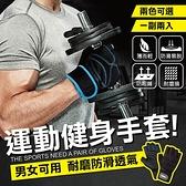 【G4803】《重訓不長繭!健身必備》運動健身手套 重訓手套 防滑手套 半指透氣手套