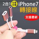 支援最新版本 IOS 10.3 iphone7 iphone 7 plus 二合一 充電線+耳機孔 轉接線 轉換頭 聽歌 音源轉接線 BOXOPEN