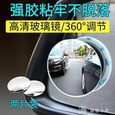 汽車後視鏡小圓鏡盲點360度倒反光鏡輔助鏡盲區鏡子 新年禮物
