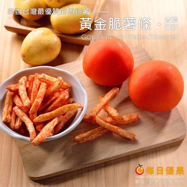 黃金脆薯條.香濃蕃茄 每日優果