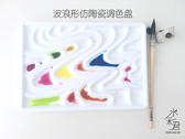 調色盤-波浪形仿陶瓷調色盤 水彩調色盤 易清洗 完美情人館
