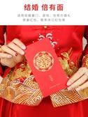 新款結婚慶用品紅包袋個性創意婚禮小紅包