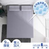House Door 防蚊防螨9cm藍晶靈涼感舒壓記憶床墊-雙大復刻灰