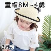 現貨 外貿立體耳朵蝴蝶結草帽  1款3尺寸   《寶寶熊童裝屋》