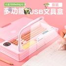 多功能usb創意鉛筆盒女小學生可愛簡約6年級學生用初中生可充電風扇臺燈 果果輕時尚