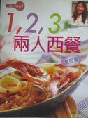 【書寶二手書T5/餐飲_MDX】1.2.3兩人西餐真簡單_林明珠