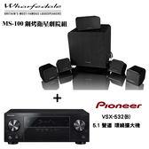 Pioneer VSX-532(B) 環繞擴大機 +Wharfedale MS-100鋼烤衛星劇院組【公司貨保固+免運】
