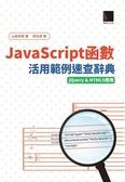 (二手書)JavaScript函數活用範例速查辭典(jQuery&HTML5應用)