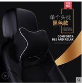 汽車頭枕護頸枕記憶棉靠枕座椅車內用品枕頭一對車載車用腰靠套裝  CY 酷男精品館