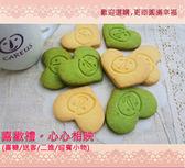 愛心Logo單片餅乾300片 - 心心相映Love your heart (喜糖/送客/二進/迎賓)