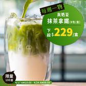 每週一物★歐可茶葉 真奶茶 抹茶拿鐵(8包/盒)
