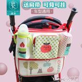 推車掛包 手推車掛包收納袋嬰兒推車掛鉤通用掛袋多功能置物袋大容量收納包【小天使】