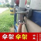雨傘支架 傘架固定擺攤太陽傘貨車三輪車固定扣大雨傘用夾子車載固定支架