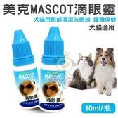 *KING*美克MASCOT滴眼靈 犬貓用眼部清潔洗眼液10ml