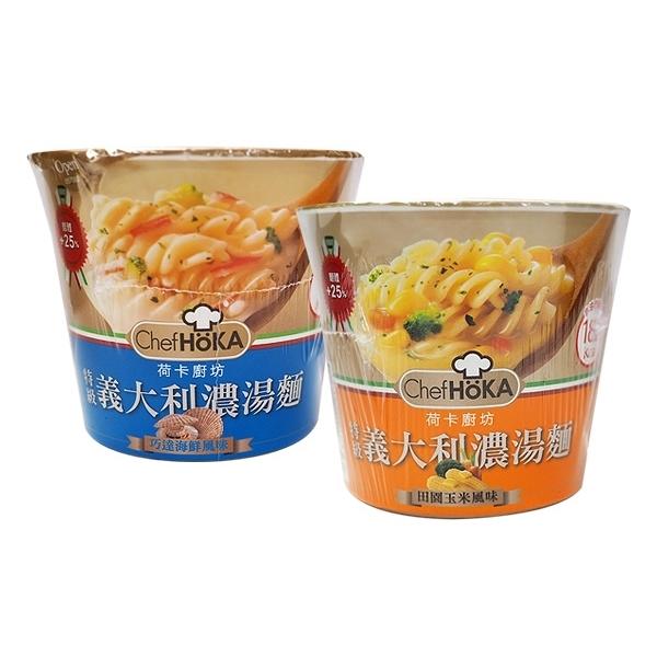 Chef HOKA 荷卡廚坊 義大利濃湯麵(47g) 款式可選 【小三美日】