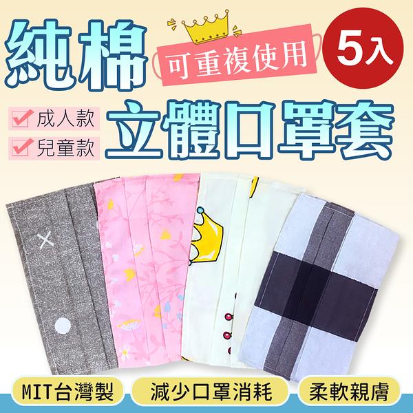 BELLE VIE 5入組 / 台灣製 100%精梳純棉 透氣立體口罩套 可水洗重複使用 ( 大人、兒童 ) 現貨