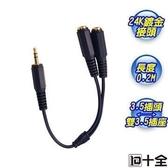 十全 立體聲3.5插座對RCA分接線 耳機分接線(0.2m) AA-163