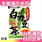 日本 白刀豆茶 養生 指標飲品 山本漢方製藥 清爽 無咖啡因 茶飲 12袋入【小福部屋】