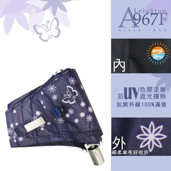 雨傘 陽傘 萊登傘 抗UV 防曬 輕 色膠 黑膠 自動傘 自動開合 Leighton 蝴蝶 (粉紅)