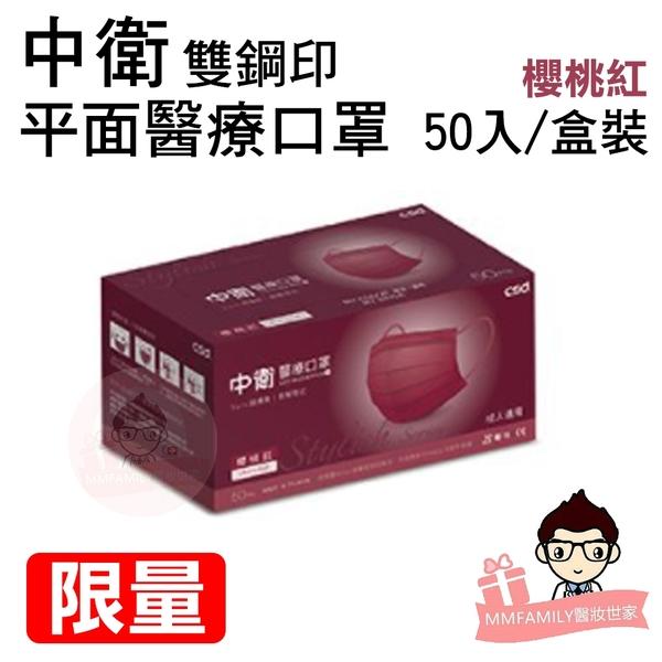 CSD中衛 醫療口罩彩色系列 50入/盒裝 【醫妝世家】 CSD 中衛口罩