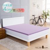 House Door 吸濕排濕布套 4cm乳膠床墊-雙人5尺(丁香紫)