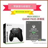 [哈GAME族]優惠組合 XBOX Series 無線藍牙控制器 磨砂黑+GAME PASS 1個月 訂閱卡