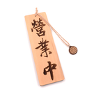 芬多森林│台灣檜木掛牌,雙面翻轉準備中/營業中木牌,神聖幾何的生命之花