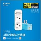 【超人百貨】KINYO 1切 2座 3變2 節能 小壁插 SDR-312