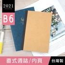 珠友 BC-50458-A 2021年B6/32K直式週誌/週計劃/日誌手帳/行事曆-補充內頁