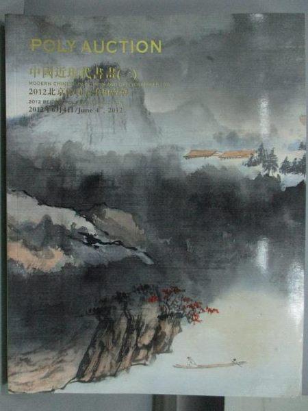 【書寶二手書T4/收藏_ZBN】POLY保利_2012/6/4_中國近現代書畫(三)