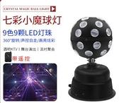 220V七彩旋轉魔球燈