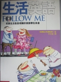 【書寶二手書T1/語言學習_HRQ】生活英語 Follow Me_Karla Kadlec, 於文強
