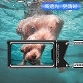 手機防水袋潛水套保護殼