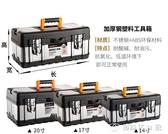 不銹鋼工具箱套裝鐵多功能車載大號五金手提式電工空箱家用收納盒 創時代YJT