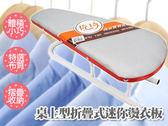 偉琦桌上型燙衣板 防火布桌上型 耐熱燙衣板 折疊式燙衣板 熨馬 燙馬 WSR16[百貨通]