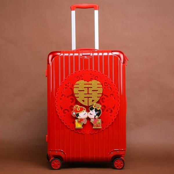 結婚行李箱陪嫁箱旅行箱大紅沙拉桿箱子新娘婚禮密碼箱嫁妝皮箱女  ATF  魔法鞋櫃