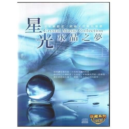 星光水晶之夢 珍藏系列CD 10片裝 免運 (購潮8)