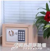 保險櫃小型全鋼保險櫃家用 保險箱迷你入牆床頭 電子密碼保管箱辦公