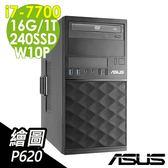 【現貨】ASUS電腦 MD590 i7-7700/16G/1TB+240SSD+P620/Win10P 商用電腦