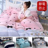 專櫃級法蘭絨兩用毯被套 雙人6x7尺 法萊絨被單 纖細保暖 不掉毛 不掉色 BEST寢飾 F1