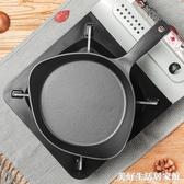 鍋小醬平底鍋不粘鍋煎鍋無涂層鑄鐵生鐵鍋煎牛排鍋家用早餐煎蛋鍋ATF 美好生活