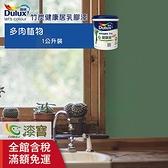【漆寶】《得利│室內莫蘭迪風格色》竹炭健康居乳膠漆-多肉植物(1公升裝)◆送600型3吋毛刷