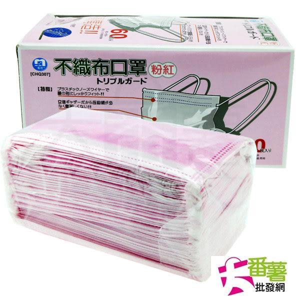 (超取專用 限購3個) 三層式 不織布口罩-粉紅色 60入 [A9] - 大番薯批發網