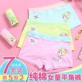 (交換禮物)女童內褲純棉平角四角寶寶中大童小孩1-3-5-11歲短褲嬰兒童內褲女