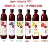 (清淨園)韓國大象紅醋系列-石榴/ 藍莓/ 覆盆子 (500ml/罐) -易碎品 不宜超商取貨