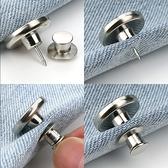 釦子 牛仔褲扣子可調節拆卸改腰圍大小收腰紐扣免縫免釘扣鉚釘固定按扣 歐歐